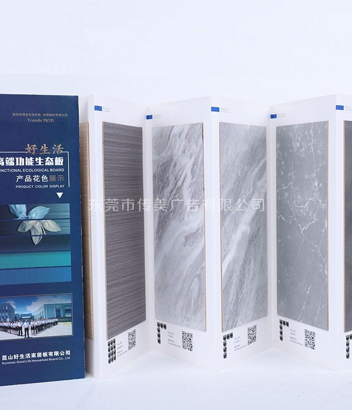 木材产品样板册展示图
