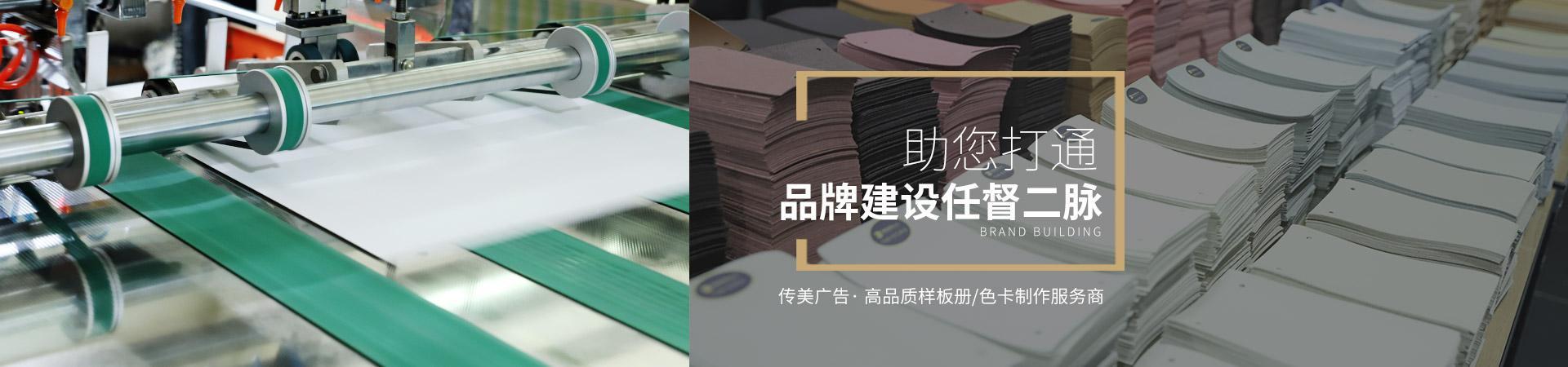赢咖2代理-高品质样板册/色卡制作服务商