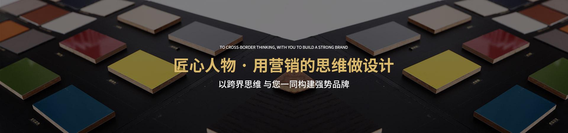 赢咖2代理-赢咖2人物·用营销的思维做设计
